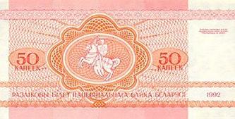50 белорусских копеек 1992