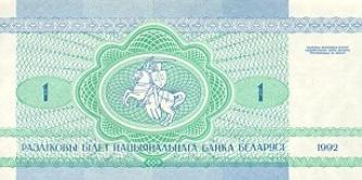 1 белорусский рубль 1992