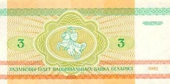 3 белорусских рубля 1992