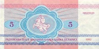 5 белорусских рублей 1992