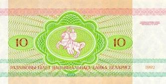 10 белорусских рублей 1992