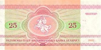 25 белорусских рублей 1992