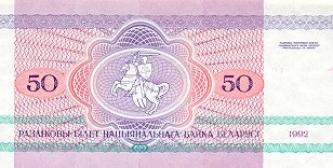 50 белорусских рублей 1992