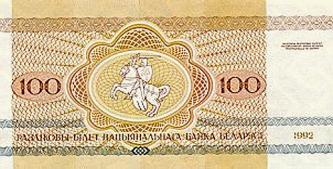 100 белорусских рублей 1992
