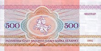500 белорусских рублей 1992