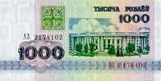 1000 белорусских рублей 1992