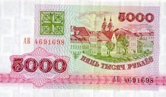 5000 белорусских рублей 1992